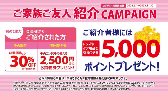 ご家族ご友人ご紹介キャンペーン!いまならお2人で5,000円分のお買物券プレゼント!