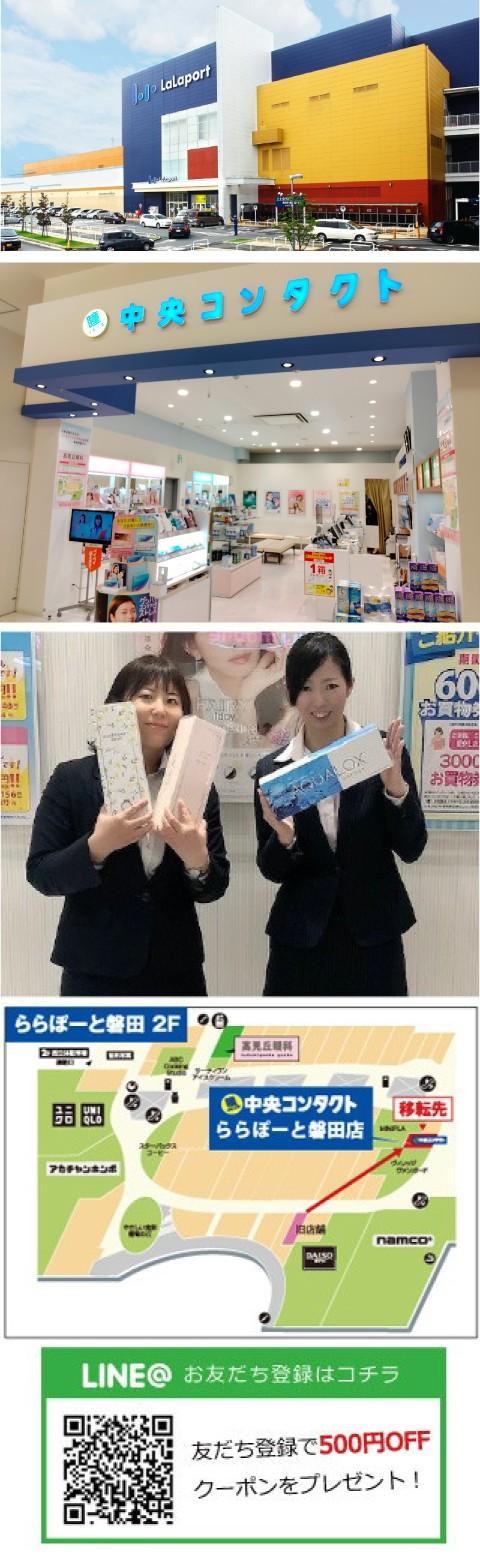 ららぽーと 磐田 コロナ